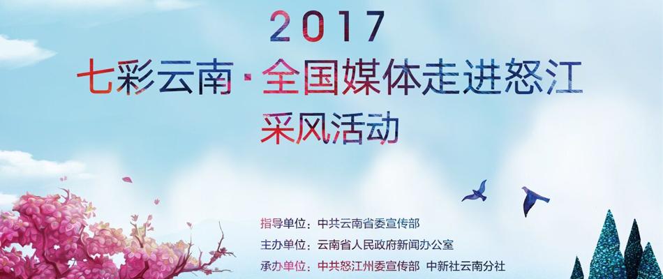 2017七彩云南・全国媒体走进怒江