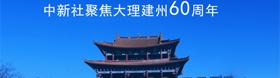 中新社聚焦大理建州60周年