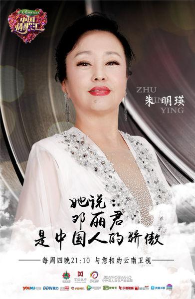 《中国情歌汇》本期嘉宾朱明瑛