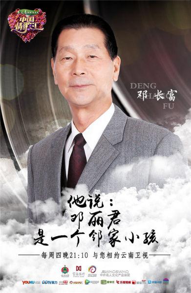 《中国情歌汇》本期嘉宾邓长富