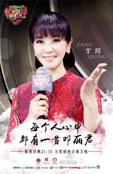 《中国情歌汇》主持人方琼