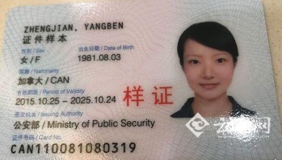 云南发出首张新版外国人永久居留身份证 买车