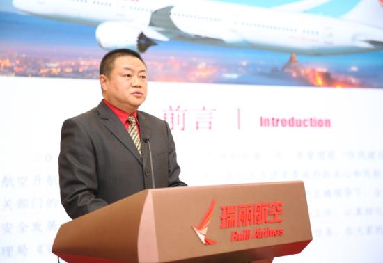 瑞丽航空召开2018年度工作暨安全工作会议
