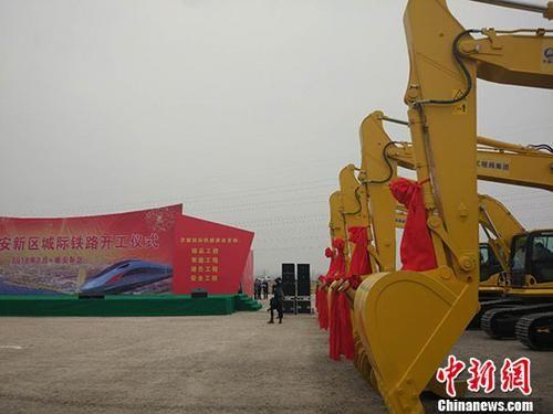2月28日,雄安新区首个重大交通项目京雄城际铁路正式开工建设。中新网记者 李金磊 摄