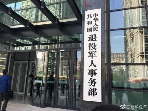 资料图:退役军人事务部在北京北五环外的办公楼。 图片来源:新华视点