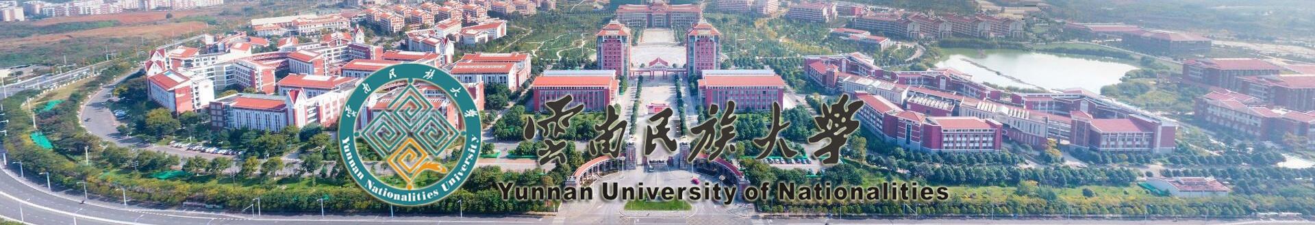 �(yun)南(nan)民族(zu)大�W