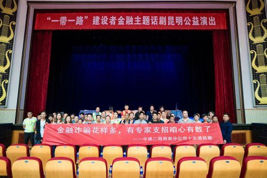 中建二局西南分公司组织观看公益演出。摄影:鲍禹