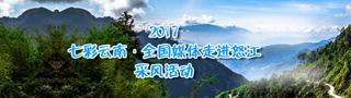 """""""2017七彩云南・全国媒体走进怒江"""