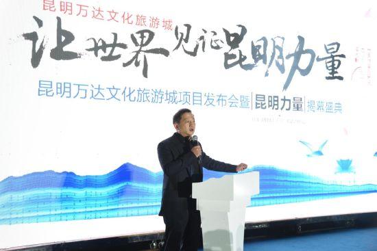 图为昆明万达城投资有限公司常务副总钟华上台讲话。