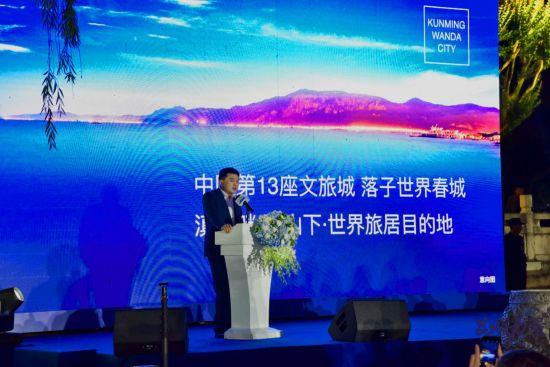昆明万达城投资有限公司营销总监侯云上台讲话。