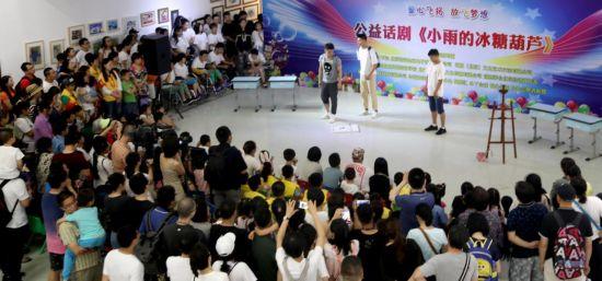 300位家长和孩子观看公益话剧《小雨的冰糖葫芦》