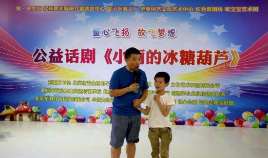"""公益话剧《小雨的冰糖葫芦》导演""""沈菲""""及原型""""小雨"""""""