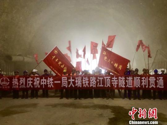 图为大瑞铁路江顶寺隧道贯通现场。 中国铁路昆明局集团有限公司供图