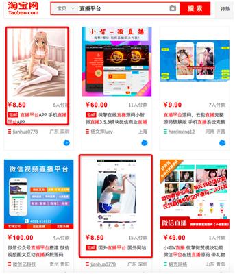 """电商行业再曝""""涉黄"""" 专家呼吁行业共建""""黑名单"""""""