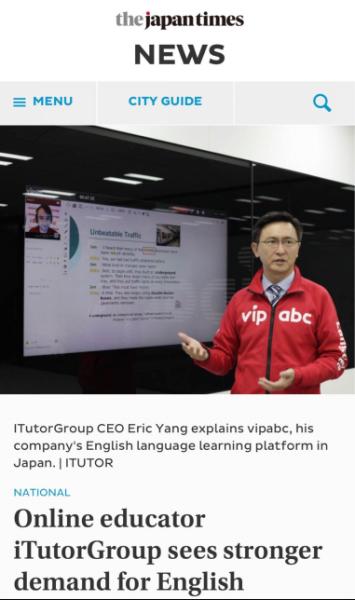 TutorABC母公司已于2016年进入日本市场