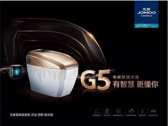 ▲九牧G5高端智能马桶