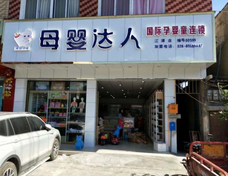 母婴店加盟10大连锁品牌 母婴达人市场生意火