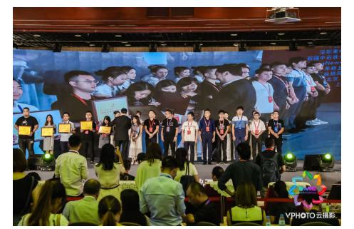 中彩网受邀参加2018世界移动互联网大会并获