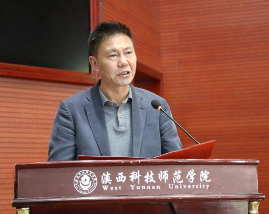 滇西科技师范学院校长、博士生导师王德强教授致辞 马金摄