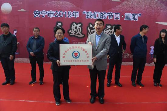 """安宁市开展2018年""""我们的节日·重阳""""主题活动"""