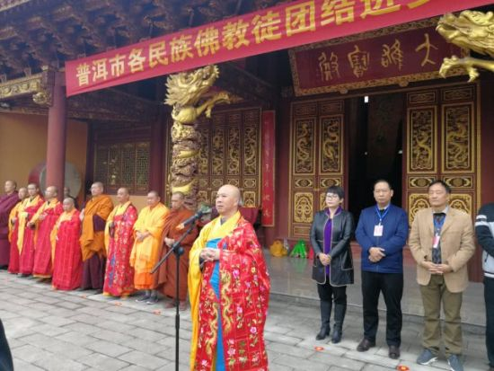 云南省佛教协会副会长心明大和尚代表云南省佛教协会致辞