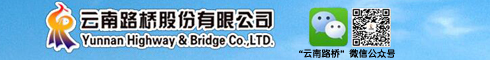 云南路桥股份有限公司