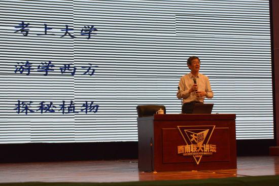 中科院院士陈晓亚做客云南师范大学西南联大讲坛