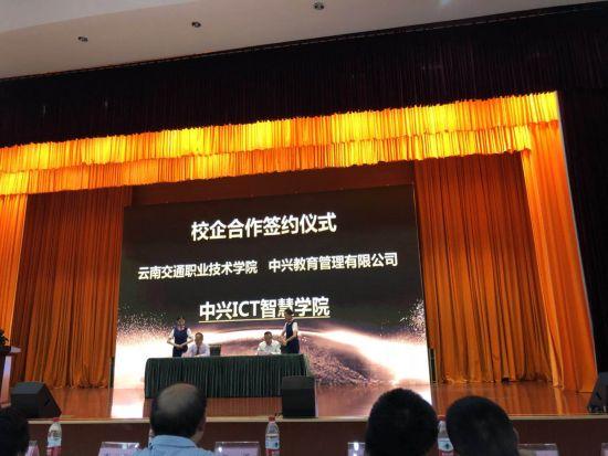 云南交通职业技术学院成立4所产业学院 探索产教融合新模式