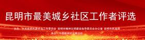 """昆明(ming)市xiao)白蠲�R�[�c�b?髡zhe)""�u�x"