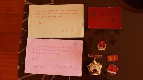 王老师参加全国文教群英会的邀请书,劳模、先进工作者徽章等。