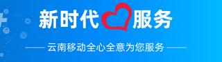 """""""新时代心服务――云南移动全心全意为您服务"""