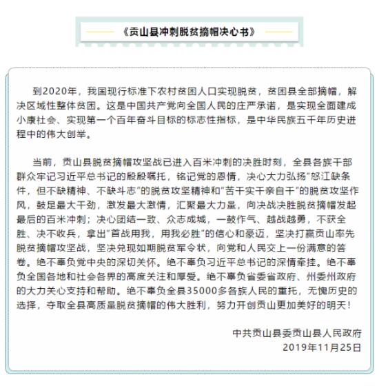 《贡山县冲刺脱贫摘帽决心书》