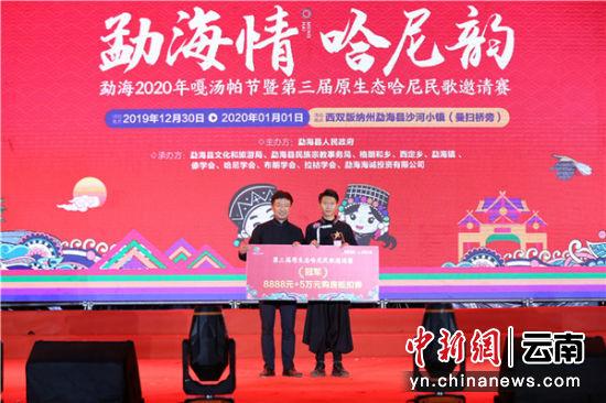 勐海县副县长杨佛海为冠军颁奖
