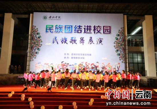 教师教育学院民族歌舞展演