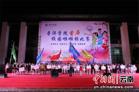 体育学院组织举办的校园啦啦操比赛