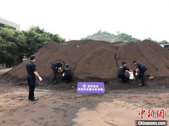 图为昆明海关关警员在对走私入境固体废物取样。昆明海关供图