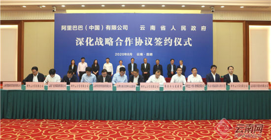 8月17日下午,省政府与阿里巴巴(中国)有限公司在昆明签署深化战略合作协议。记者 周灿 摄