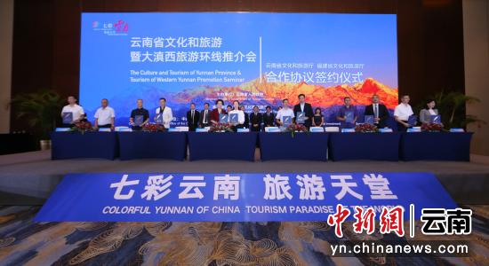 云南省6家文旅企业与福建省6家文旅企业签署合作协议