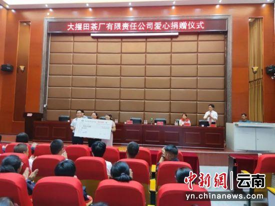 张国琴代表大摆田茶厂有限责任公司向凤庆三中捐款10万元。
