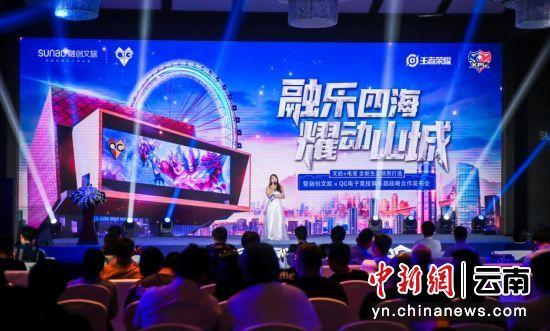 重庆融创文旅城引入QG电竞俱乐部