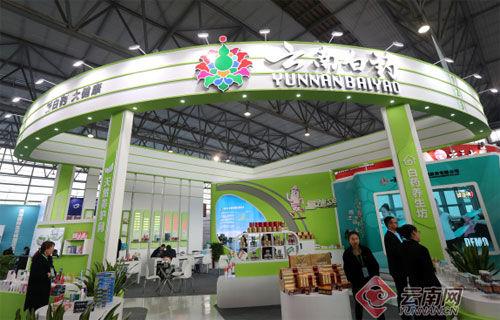 昆明大健康产业博览会上,云南白药的展台。杨峥 摄