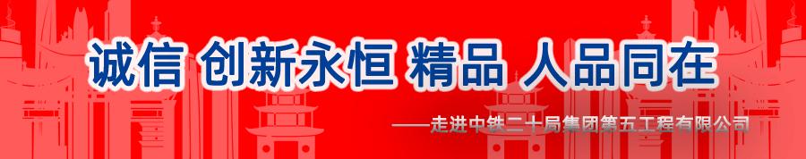 中铁二十局集团第五工程有限公司专题