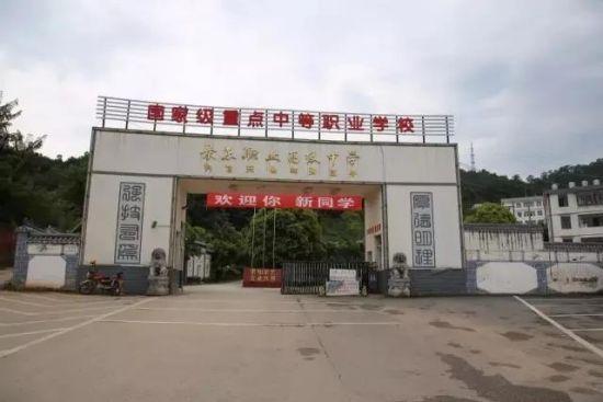 景东职业高级中学