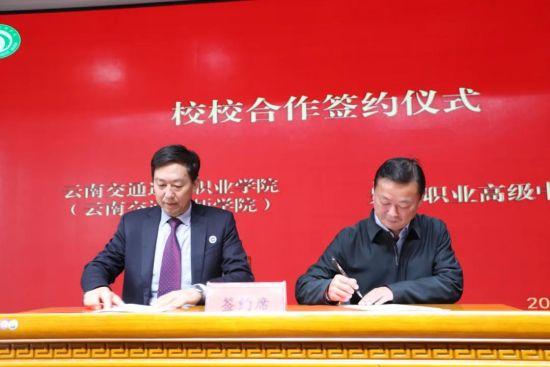 云南交通技师学院与景东职业高级中学签订《联合办学协议》