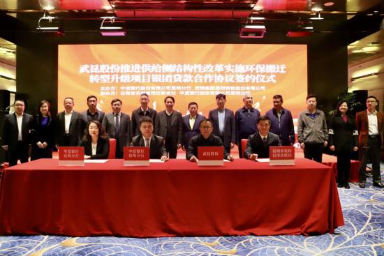 武昆股份推进共给侧结构性改革实施环保搬迁转型升级项目