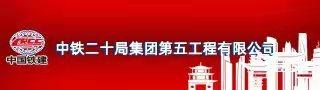 """""""中铁二十局集团第五工程有限公司"""