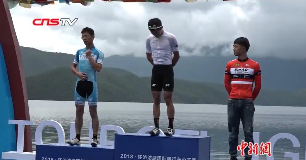 2018·环泸沽湖国际自行车公开赛鸣枪开赛