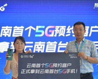 中国移动向杭州按摩首个预约客户交付5G终端