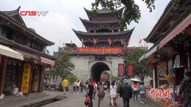 """云南""""史上最严""""旅游整治措施落地 大理定点购物点歇业"""