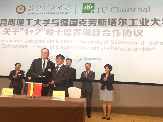昆工与德国克劳斯塔尔工业大学签订 1 2 硕士培养项目合作协议图片